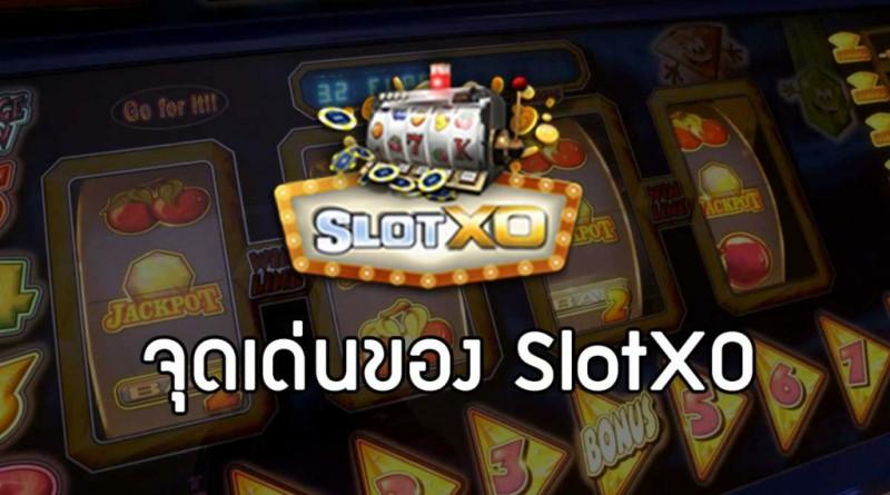 slotxo คือ